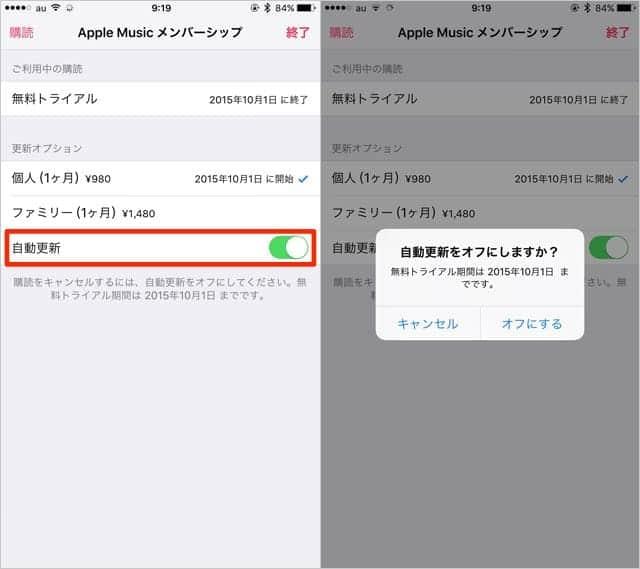 Apple Music 自動更新をオフにしておきました