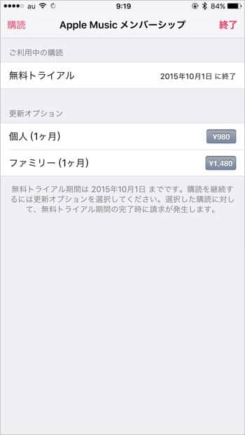 Apple Musicの自動更新を切った状態