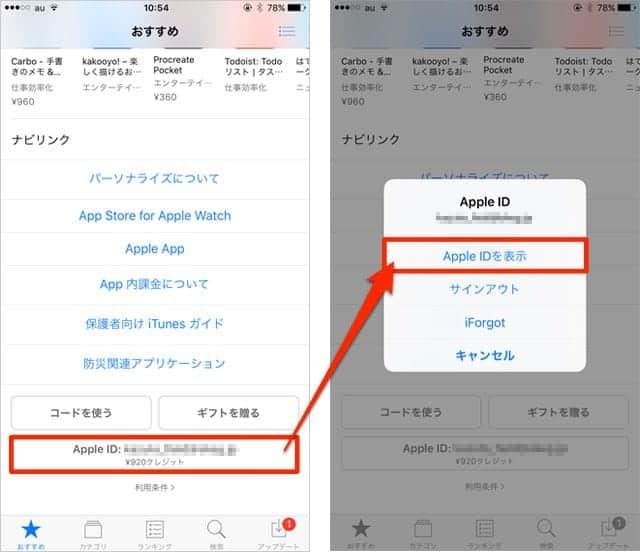 App Storeアプリ Apple ID を表示