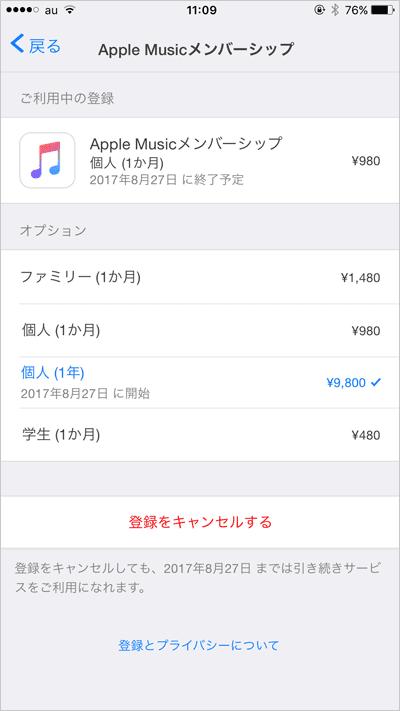 Apple Musicメンバーシップを変更
