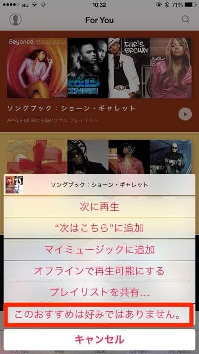 Apple music For You このおすすめは好みではありません。