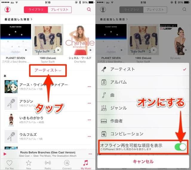 ミュージックアプリ My Musicを表示