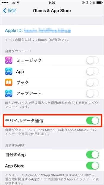 iTunes & App Store  モバイルデータ通信をオフにする