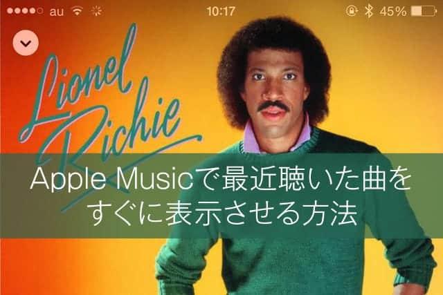 Apple Musicで最近聴いた曲をすぐに表示させる方法