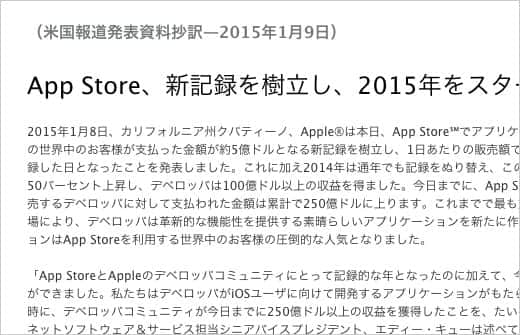 App Store、新記録を樹立し、2015年をスタート