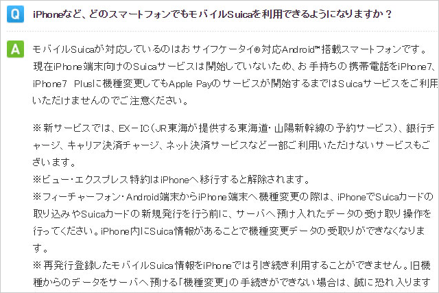iPhoneでSuica、JR東がQ&A公開