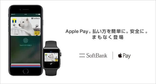 Apple Payが使えるリンク一覧 QUICPay、iD、Suica、クレジットカード、携帯キャリアなど