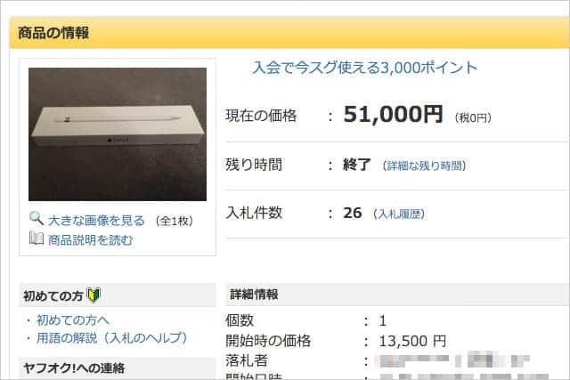 Yahooオークション Appleペンシル落札価格が5万円越え