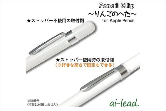 りんごのへた for Apple Pencil