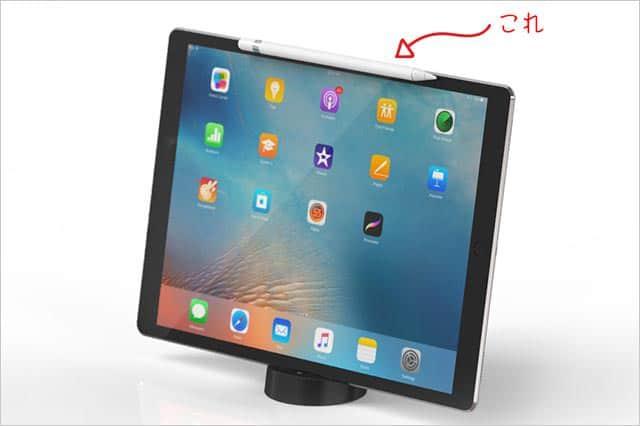 iPad Proの上部・背面・サイドにピタッとくっつけることができるApple Pencil Magnet