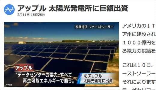 アップルが太陽光発電所に巨額出資