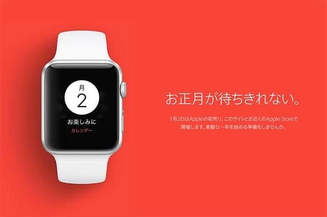 Appleの初売りは2017年1月2日から