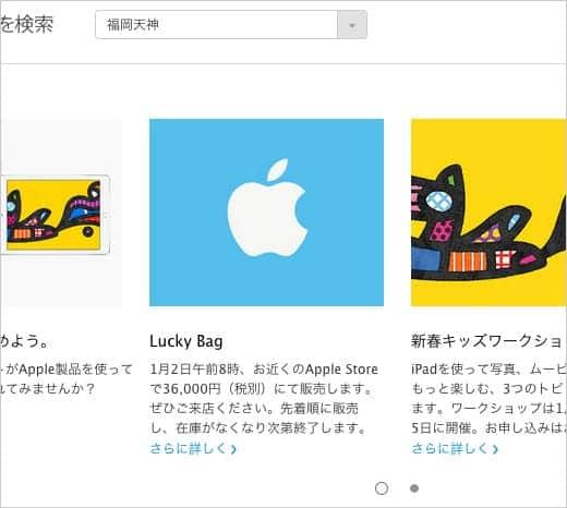 Apple Store Lucky Bag ロゴの色が違う