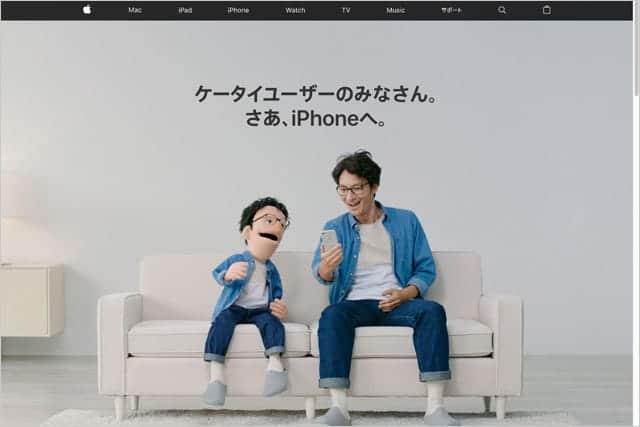 iPhone乗り換え特設サイトオープン