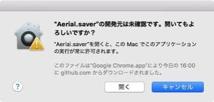 Aerial.saverの開発元は未確認です。開いてもよろしいですか?