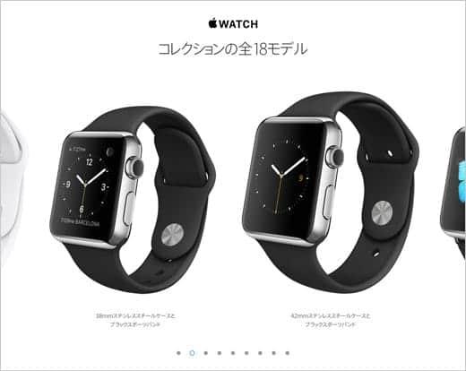 Apple Watch コレクションの全18モデル