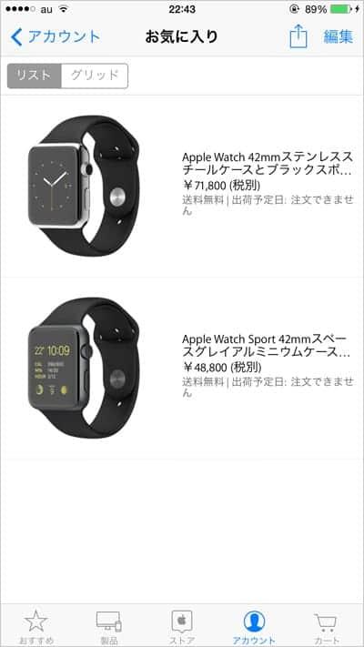 Apple Storeアプリ アカウントのお気に入り