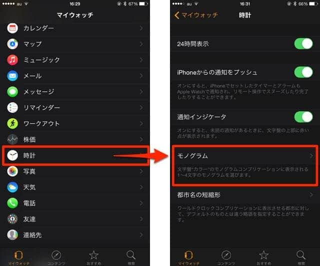 Apple Watchアプリで時計のモノグラムにロゴを入力する