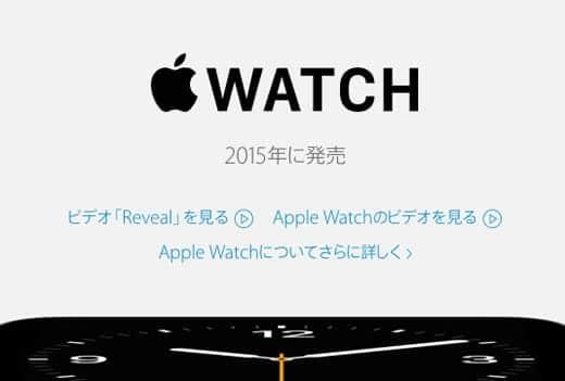 Apple Watch 2015年に発売