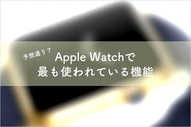 予想通り?Apple Watchで最も使われている機能