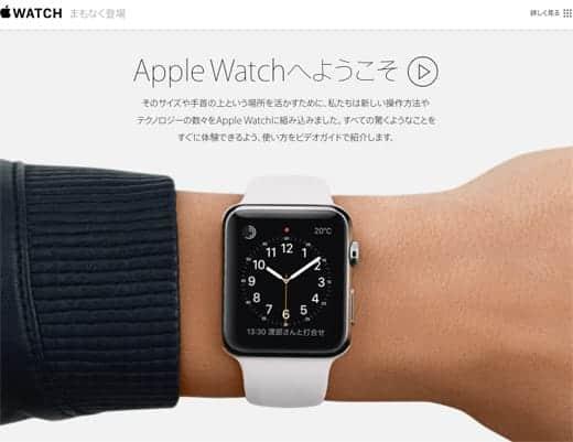 Apple Watch 日本語版ビデオガイド