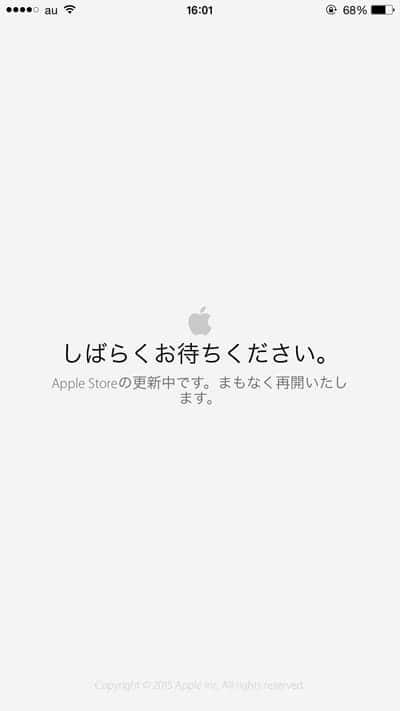 Apple Storeアプリ しばらくお待ちください