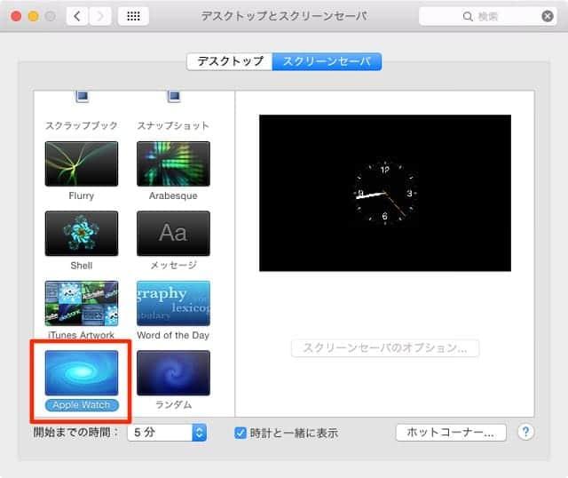 Apple Watchスクリーンセーバーがインストールされました