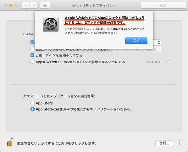 Apple WatchでこのMacのロックを解除できるようにするには、2ファクタ認証が必要です。