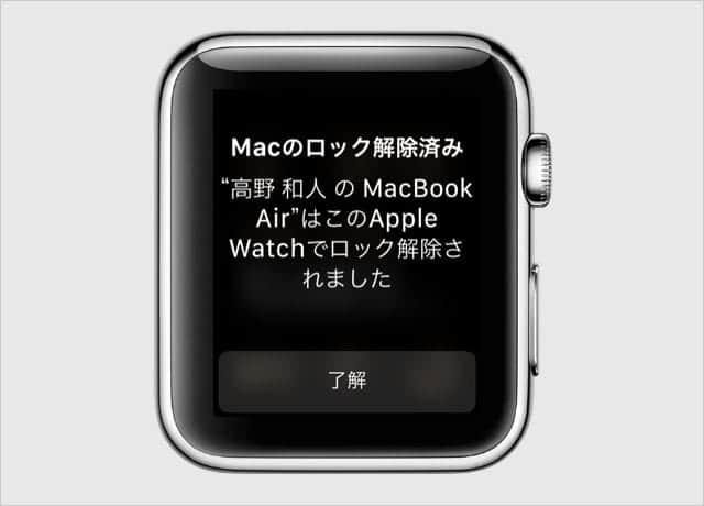 Apple WatchでMacをロック解除