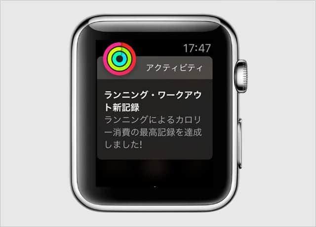 Apple Watch ランニング・ワークアウト新記録 ランニングによるカロリー消費の最高記録を達成しました!