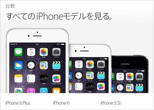 アップルのWebサイト すべてのiPhoneモデルを見る。