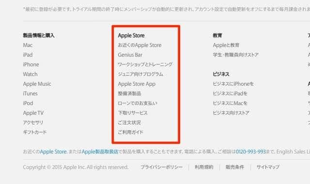 フッターメニューにApple Storeのメニューがあった