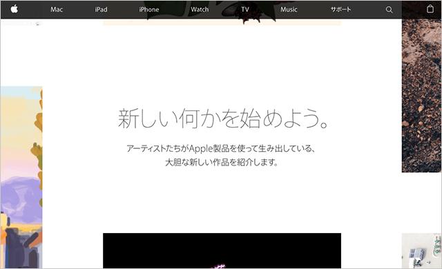 Apple製品を使って生み出した作品「新しい何かを始めよう。」公開