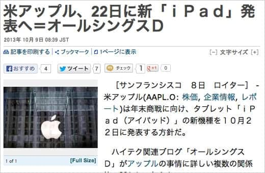 10月第4週の火曜日には何かが起こる。今度は新iPad、iPad mini、OS X Mavericks?