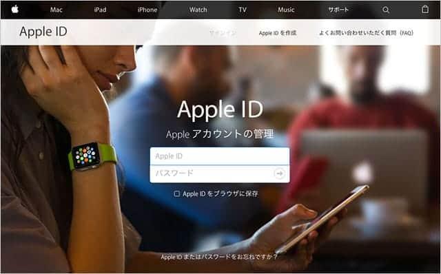 Apple ID Appleアカウントの管理
