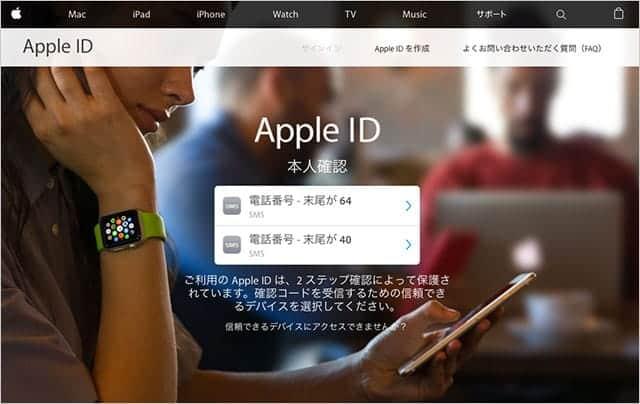 Appleアカウントの管理 ログイン