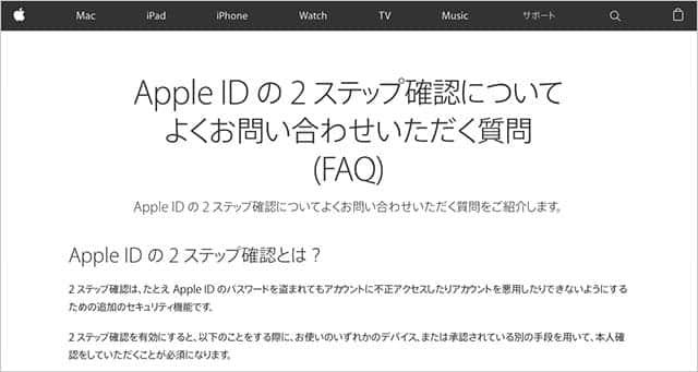 Apple IDの2ステップ確認について