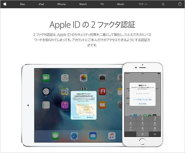 Apple IDの2ファクタ認証
