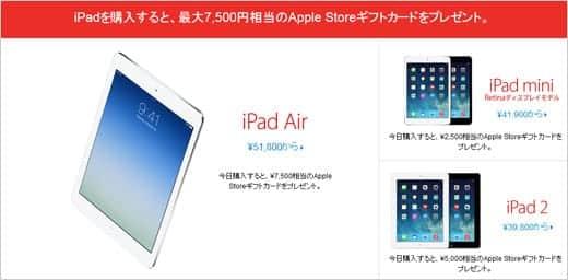 Apple Store 初売りは割引じゃなくギフトカードプレゼント