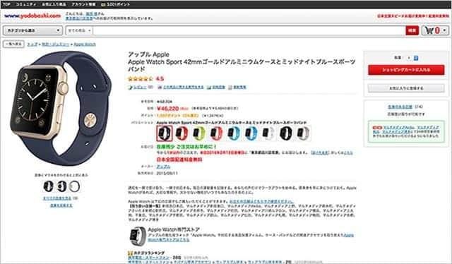 Apple Watchが値下げ。新製品発表が近いから?