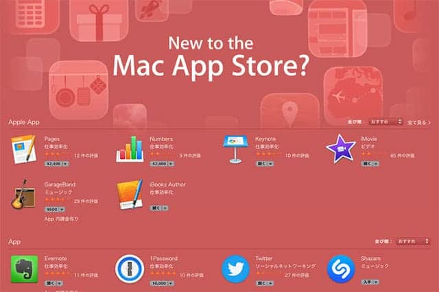 App Store 元日だけでに140億円以上を売り上げる