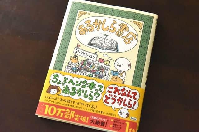 10万部突破。もっと本屋さんに行きたくなる、ヨシタケシンスケさんの『あるかしら書店』。