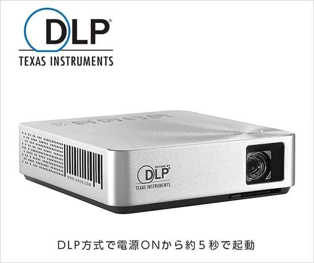 DLP方式で電源ONから約5秒で起動可能