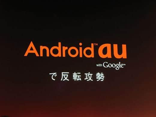 Android au で反転攻勢