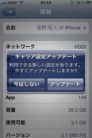 au版iPhone 4S MMSとビジュアルボイスメールに対応