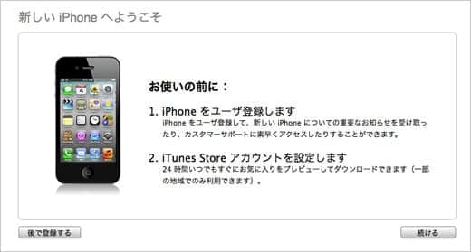 au版iPhone 4S まず最初にすること