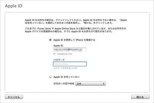 au版iPhone 4S まず最初にすること アップルID