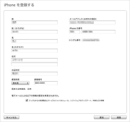 au版iPhone 4S まず最初にすること iPhoneを登録する