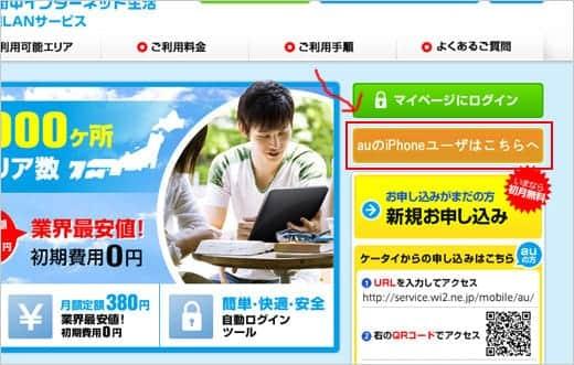 au版iPhone 4S 公衆無線LANの設定