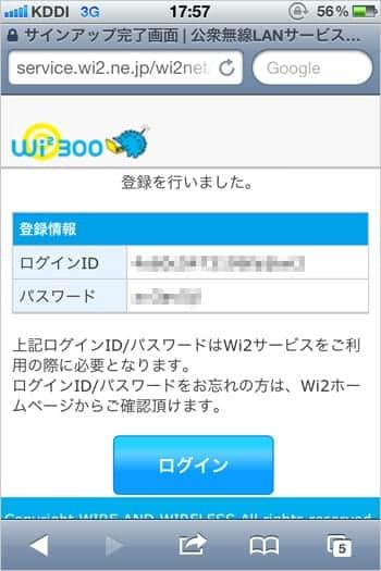 au版iPhone 4S 公衆無線LANの設定 登録完了